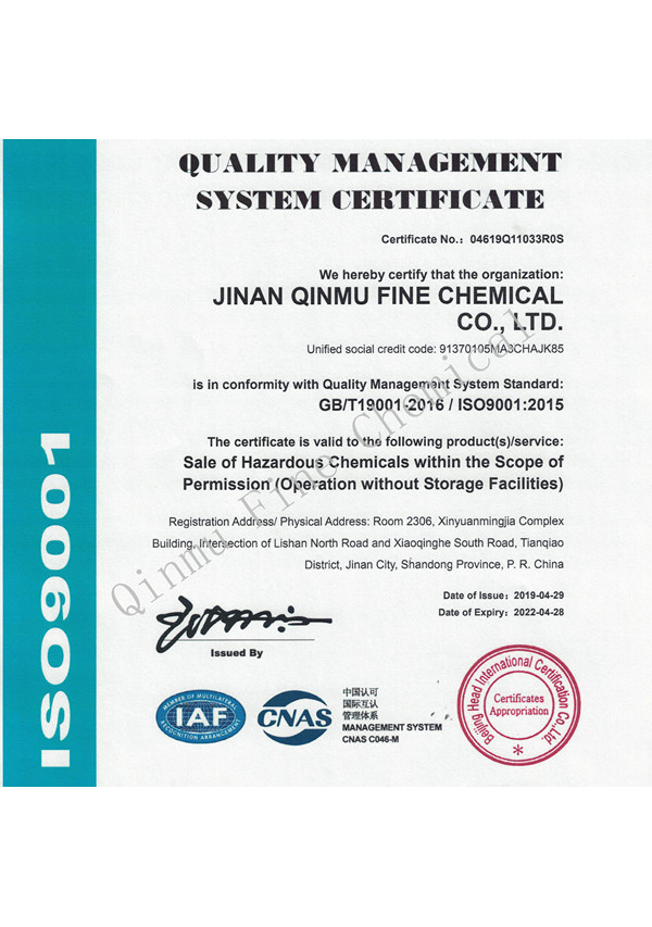 Congratulations!We have passed ISO 9001 and ISO 14001 management system certification
